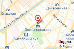 Санкт-Петербург, ул. Звенигородская, д. 1