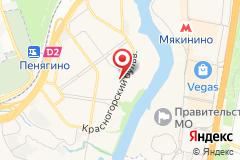 Москва, Красногорск, бул. Красногорский, д. 17