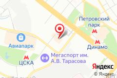 Москва, просп. Ленинградский, д. 37Б