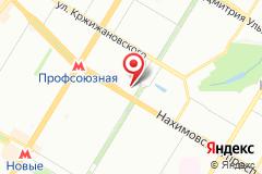 Москва, пр. Нахимовский, д. 32