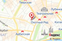 Москва, пер. Никитский, д. 2