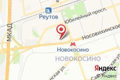 Москва, Носовихинское шоссе, 8