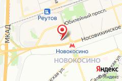 Москва, г. Реутов, ш. Носовихинское, д. 9, лит. А