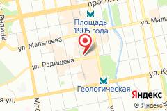 Екатеринбург, ул. Радищева, д. 12, оф. 401
