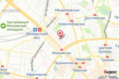 Москва, пер. 2-й Тверской-Ямской, д. 10