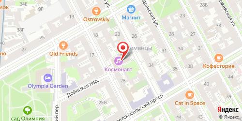 Клуб Космонавт, Санкт-Петербург, Бронницкая ул., 24
