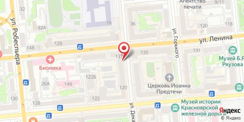 Кофе-Терра, Ленина ул., д. 137