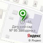 Местоположение компании Детский сад №95, Звёздочка