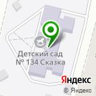 Местоположение компании Детский сад №134, Сказка