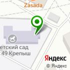 Местоположение компании Детский сад №49, Крепыш
