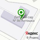 Местоположение компании Детский сад №86, Антошка
