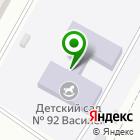Местоположение компании Детский сад №92, Василёк