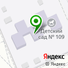 Местоположение компании Детский сад №109, Гусельки