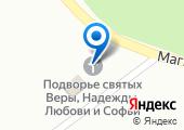 Подворье Сибирской Епархии Русской Древлеправославной Церкви на карте