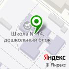 Местоположение компании Начальная школа-детский сад №14