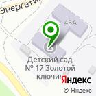 Местоположение компании Детский сад №17, Золотой ключик