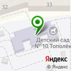 Местоположение компании Детский сад №10, Тополек