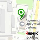 Местоположение компании Администрация Иркутского района