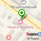 Местоположение компании СТЕЙДЖ ЭКШН