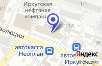 Схема проезда до компании Анекс Тур в Иркутске