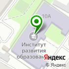 Местоположение компании Институт развития образования Иркутской области