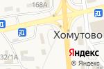 Схема проезда до компании ЭВАКУАТОР в Хомутово