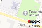 Схема проезда до компании Свято-Георгиевский храм в Молодёжном