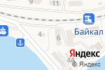 Схема проезда до компании Порт Байкал в Байкале