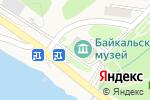 Схема проезда до компании Байкальский музей ИНЦ СО РАН в Листвянке