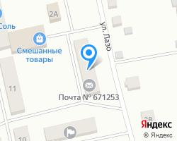 Схема местоположения почтового отделения 671253