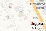 Схема проезда до компании ЗаслоН в Сотниково