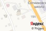 Схема проезда до компании Социальная в Сотниково