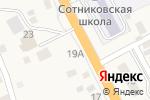 Схема проезда до компании Дария в Сотниково