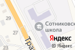 Схема проезда до компании Сотниковская средняя общеобразовательная школа в Сотниково