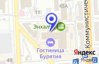 Схема проезда до компании НОУ ИНСТИТУТ ПАНДИТО ХАМБО ЛАМЫ ИТИГЭЛОВА в Улан-Удэ