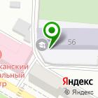 Местоположение компании Детская школа искусств №1 им. Л.Л. Линховоина
