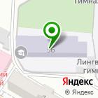 Местоположение компании Детская художественная школа им. Р.С. Мэрдыгеева