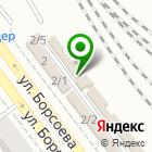 Местоположение компании Магазин автоаксессуаров и автозапчастей