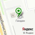 Местоположение компании Гандан