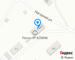 Схема местоположения почтового отделения 678946