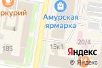 Схема проезда до компании Aleks в Благовещенске