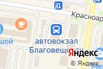 Схема проезда до компании Автовокзал в Благовещенске