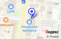Схема проезда до компании ОФОРМИТЕЛЬСКАЯ ФИРМА СКАЗКА в Благовещенске