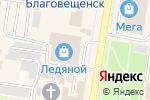 Схема проезда до компании Салон-ателье в Благовещенске