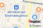 Схема проезда до компании Евросеть в Благовещенске