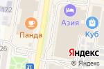 Схема проезда до компании Ксения в Благовещенске