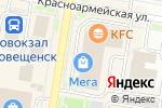 Схема проезда до компании Банкомат, Сбербанк, ПАО в Благовещенске