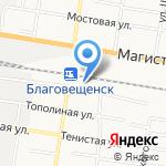 Железнодорожный вокзал на карте Благовещенска