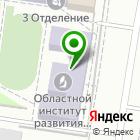 Местоположение компании Амурский областной институт развития образования