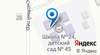 Компания Детский сад №45 на карте